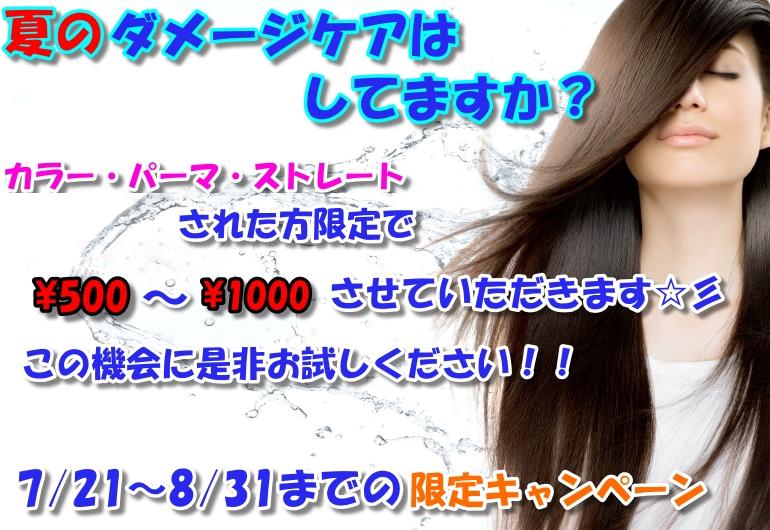キャンペーン(7月).jpg