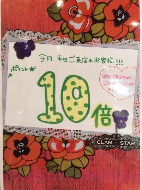 11月キャンペーン.JPG